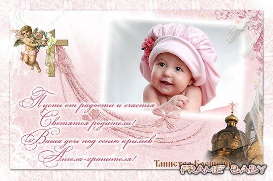 Поздравления с крещением ребенка красивые
