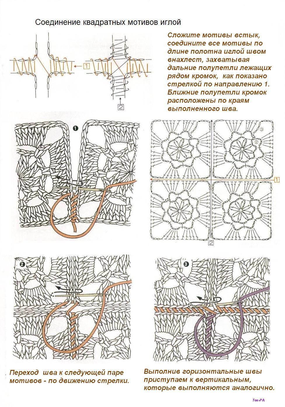 Как соединять крючком квадратные мотивы схемы6