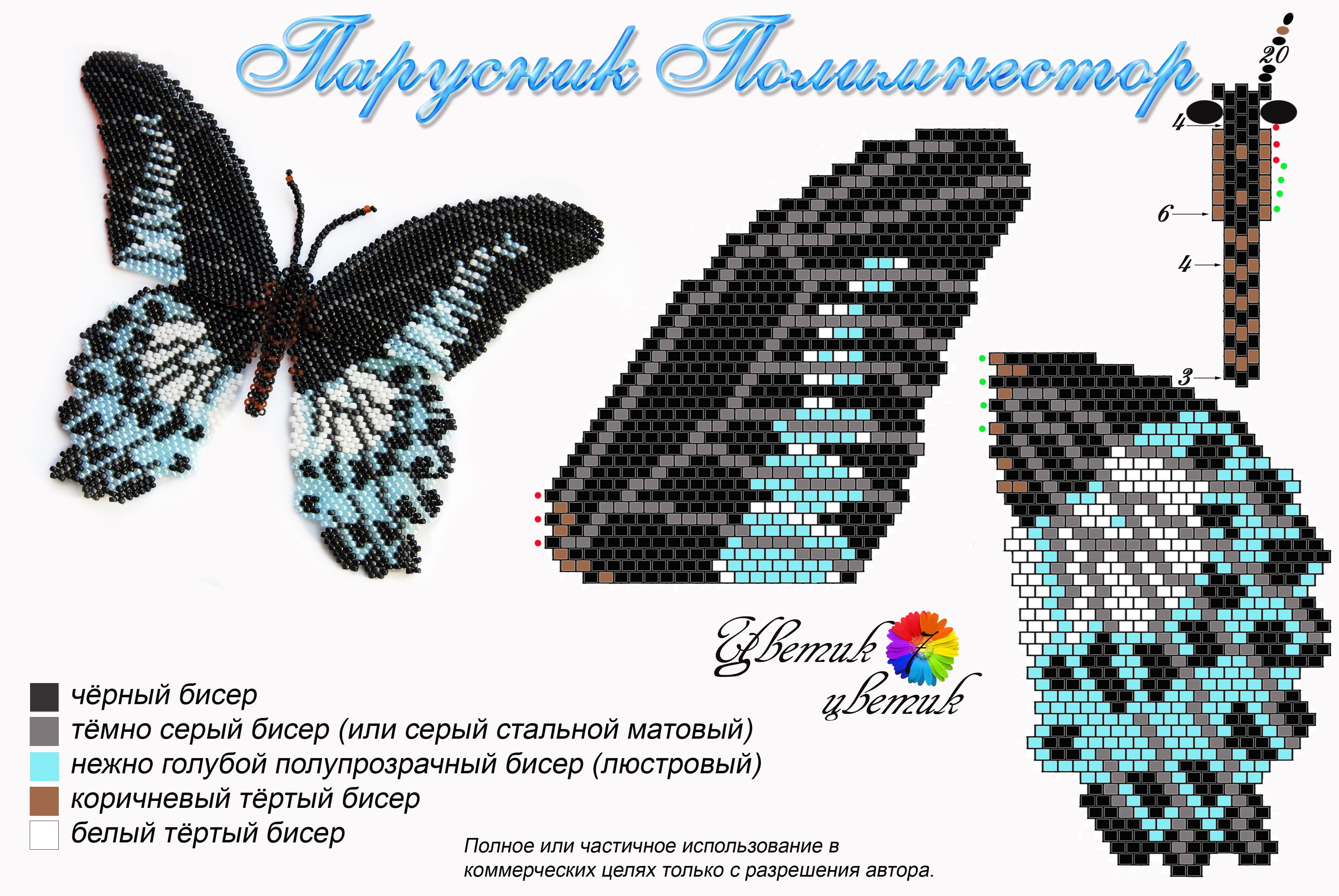 Схема серег из бисера - мозаичное / кирпичное плетение - Схемы.