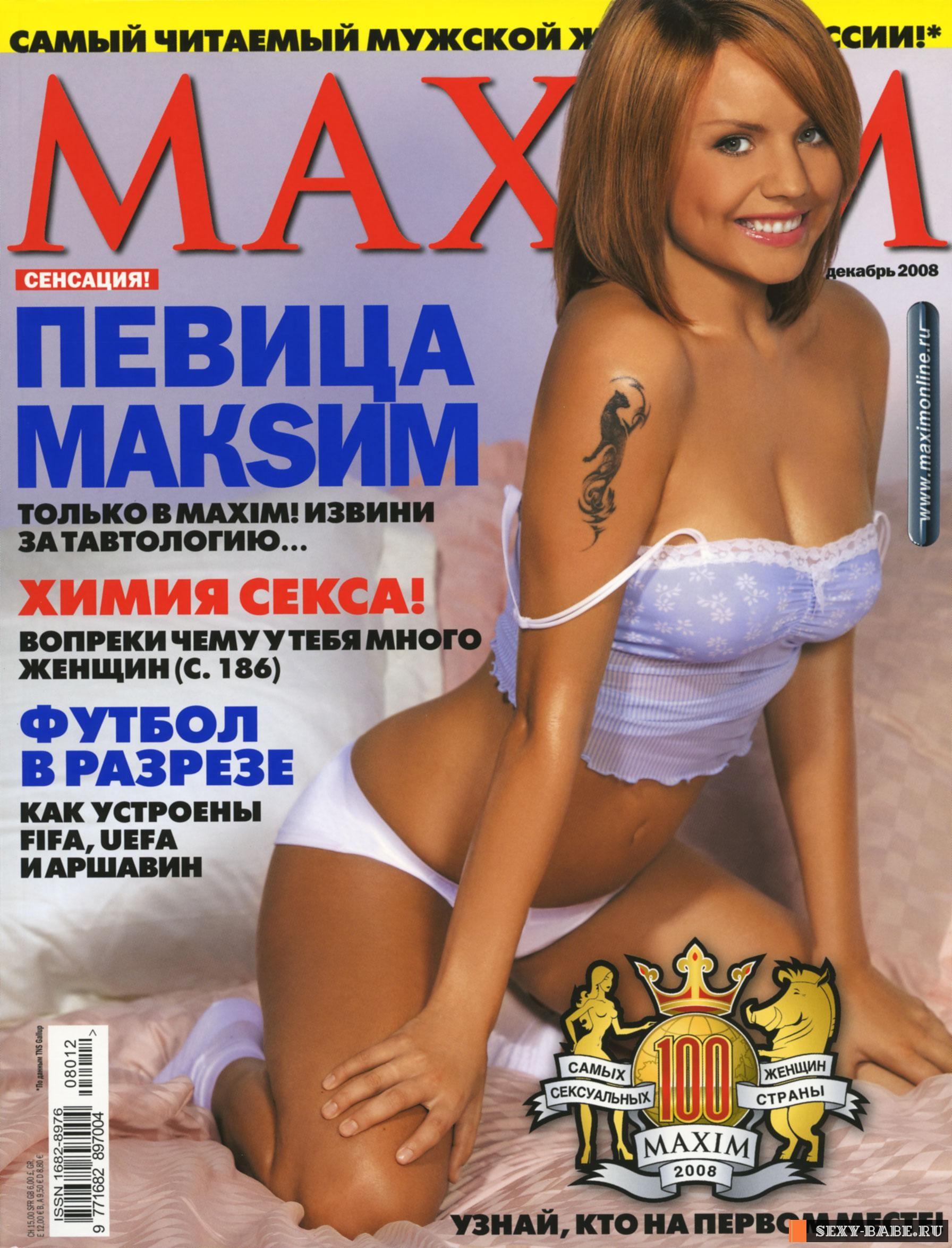Знаменитости фото из журнала maksim 5