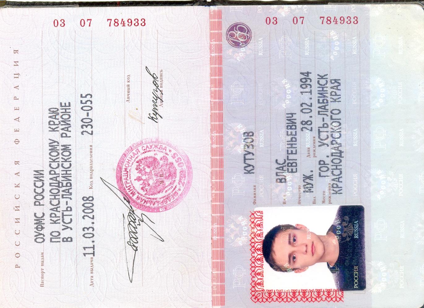 сканы паспорта с пропиской и фото