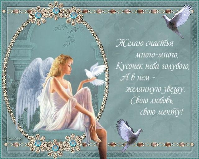 Поздравление с днем рождения черт и ангел