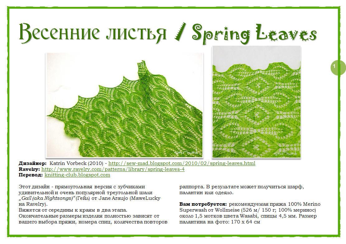 Палантин осенние листья схема описание