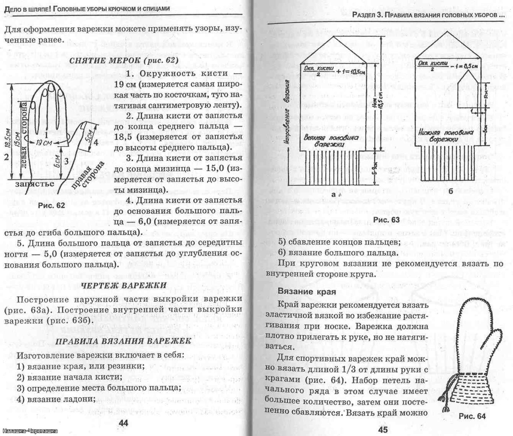Таблица вязания детских варежек 63