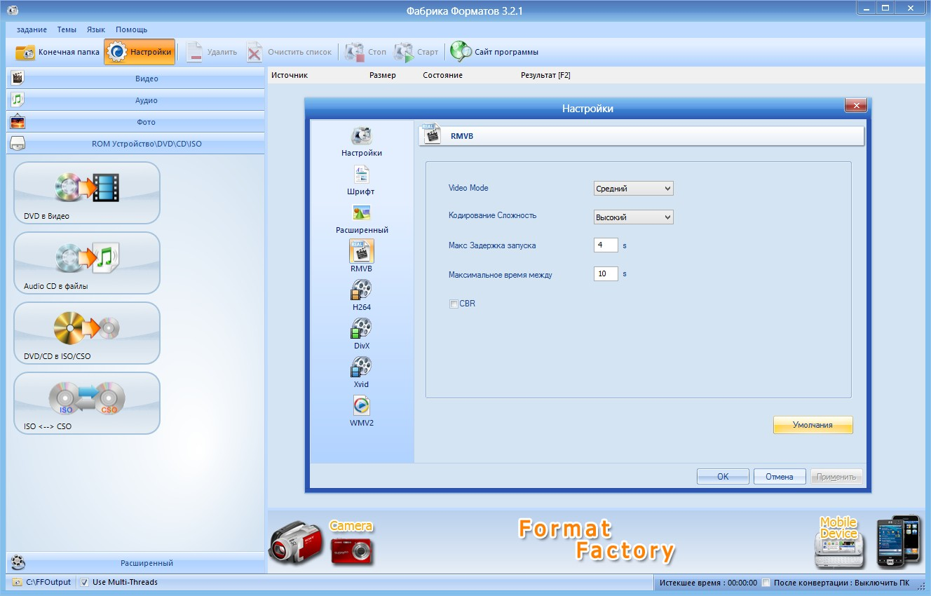 Format factory software download for windows 7 full