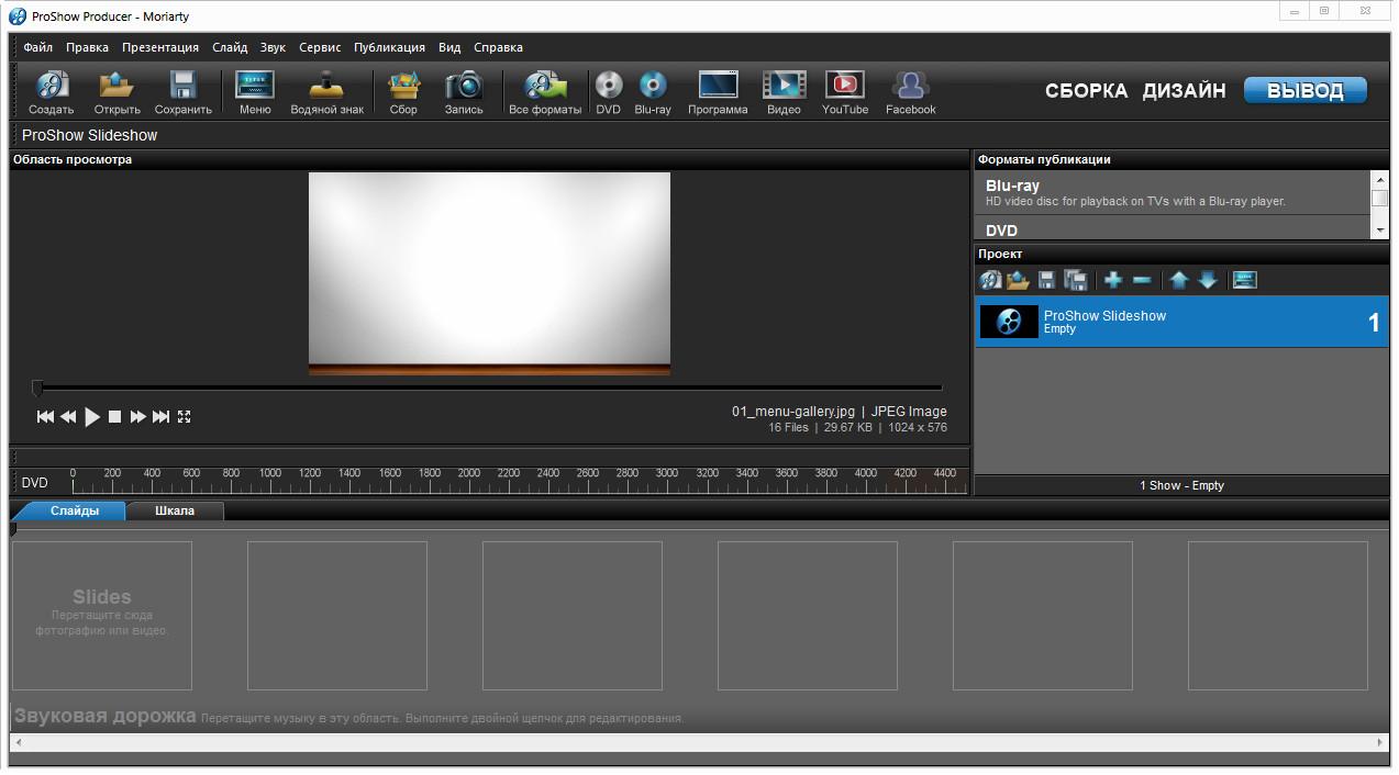 Proshow Producer 6.0.3410 Ключ