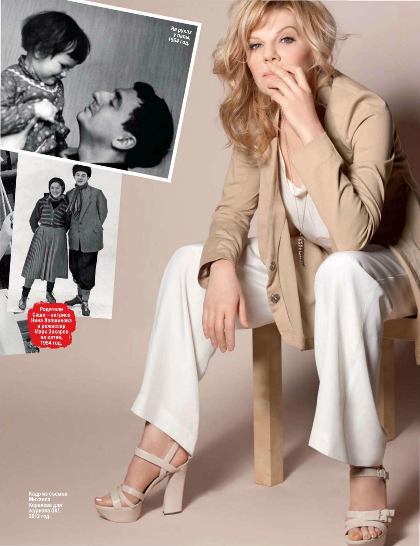 Захарова александра марковна и её дети фото
