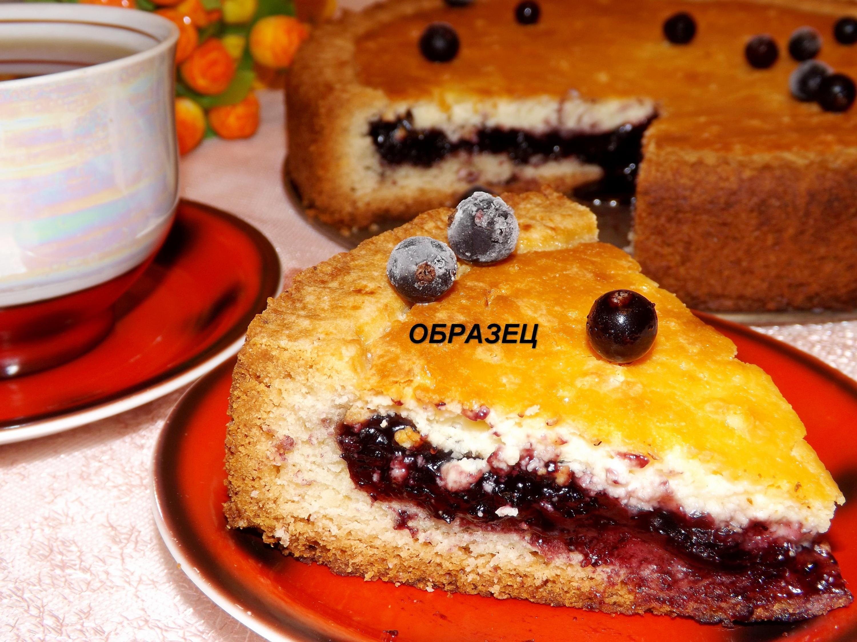 Рецепт : Тертый пирог с черникой на m 78