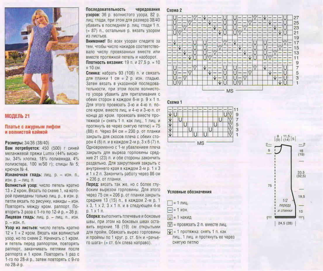 Связать платье схемы описание