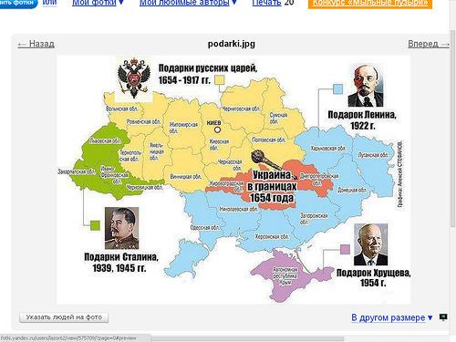 Подарок хрущева украине 94