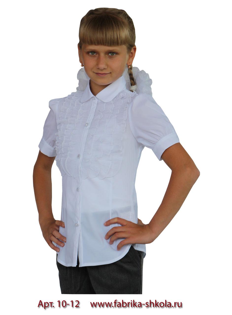 Школьные Блузки Купить