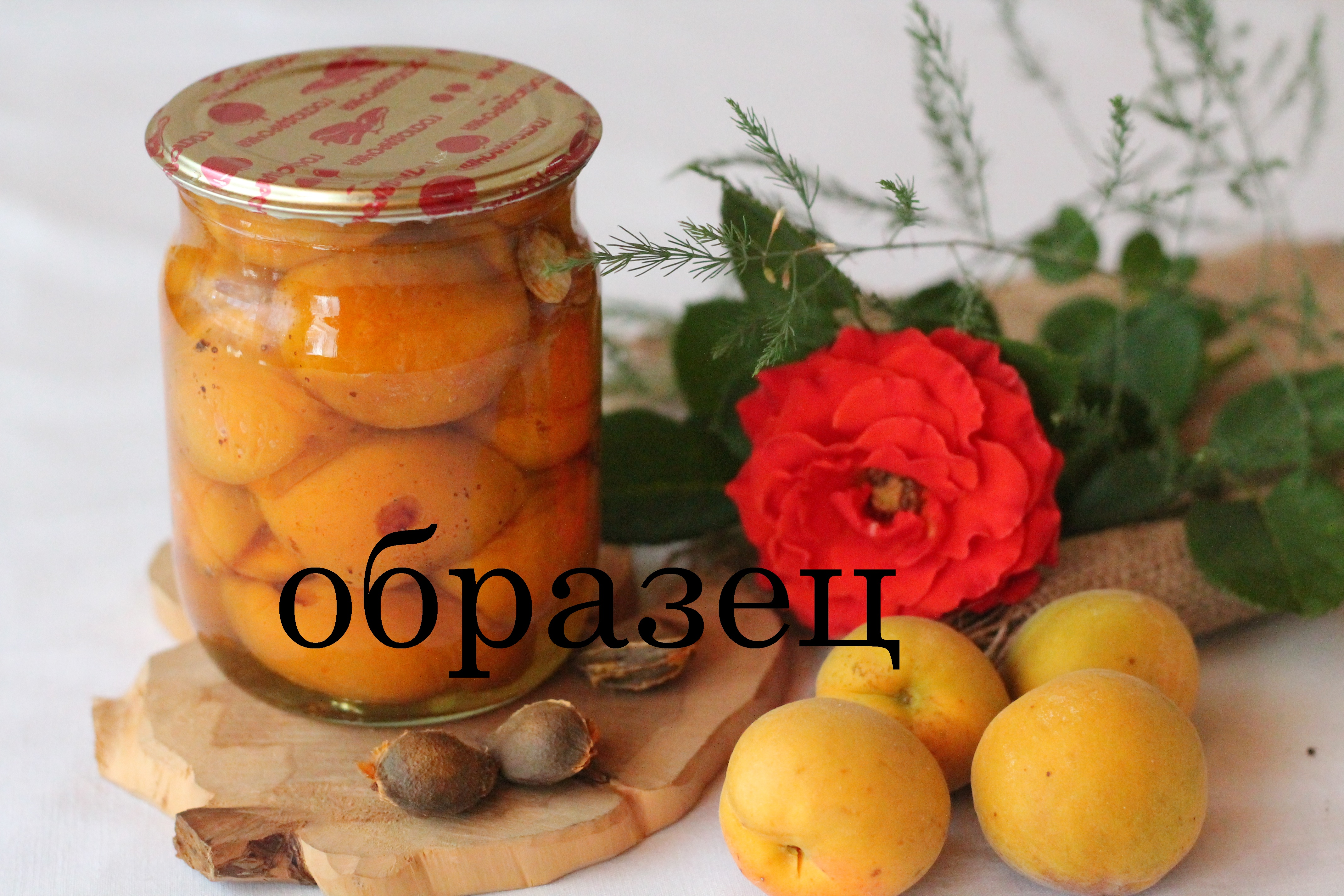 Варенье из абрикосов без косточки на зиму рецепт