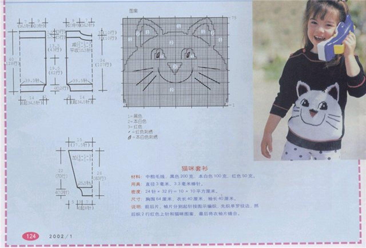 Схема вязания спицами рисунок кота