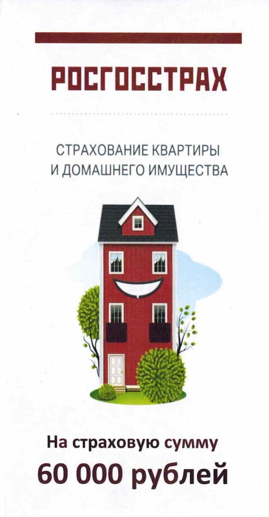 росгосстрах страхование недвижимого имущества догадался