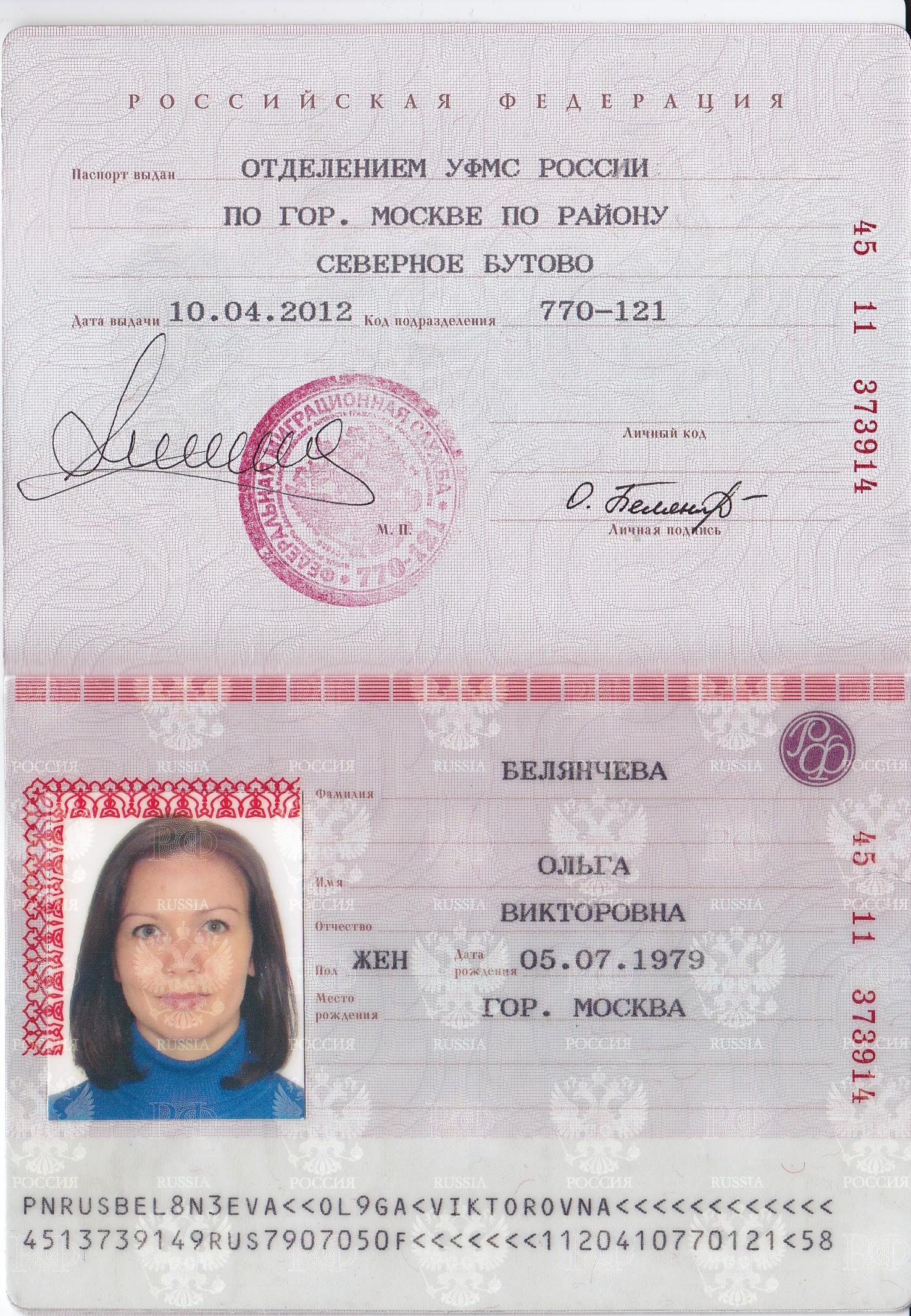 Паспортные столы в Нижнем Новгороде: смена паспорта 11