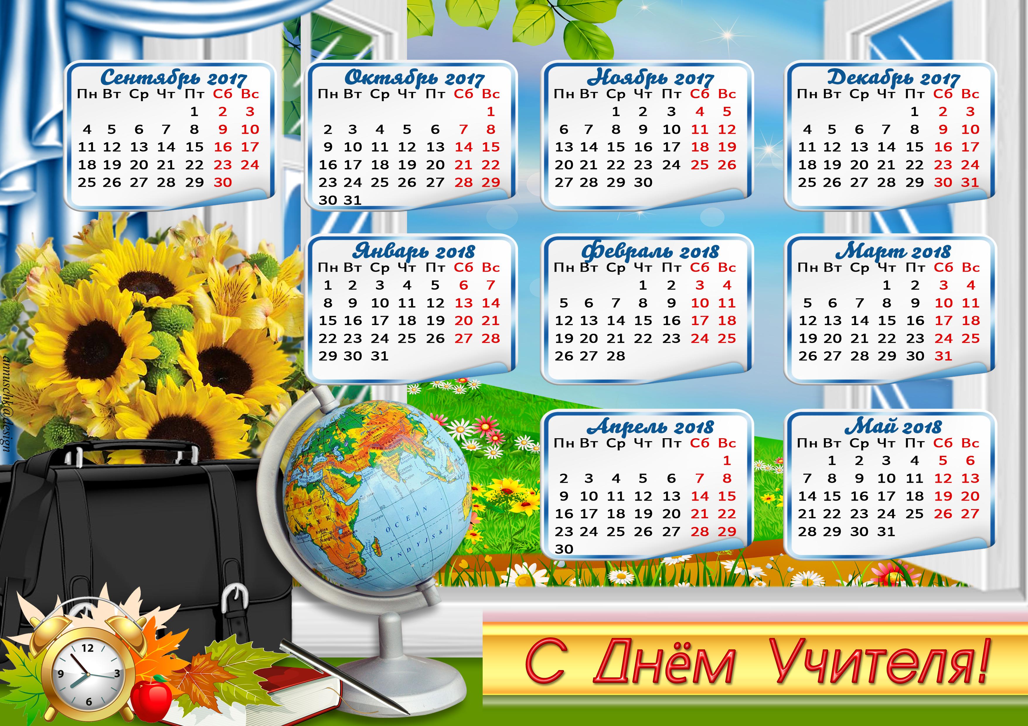 Праздники и выходные 2018-2018 учебный год