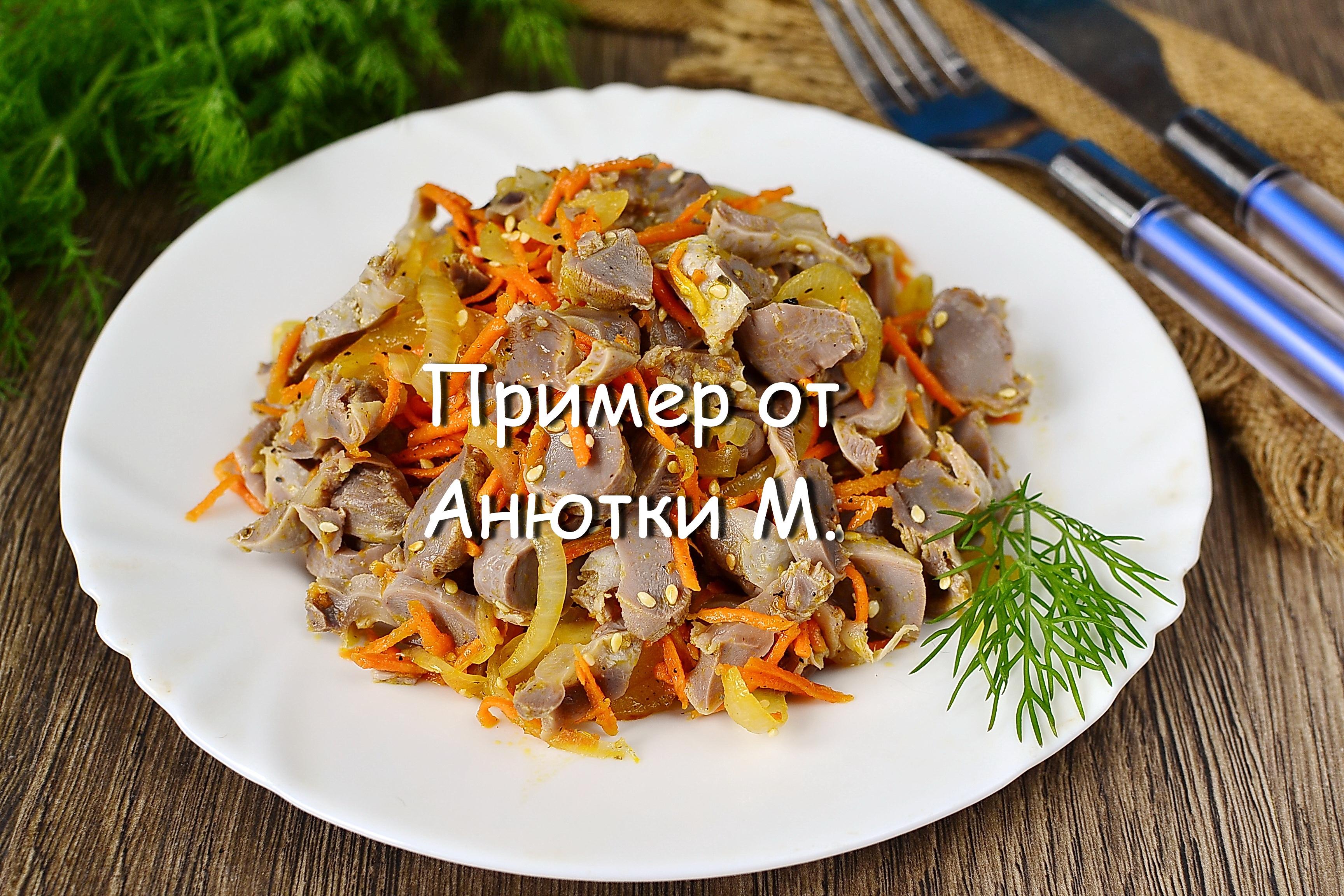 Салат с куриными желудками рецепты пошагово