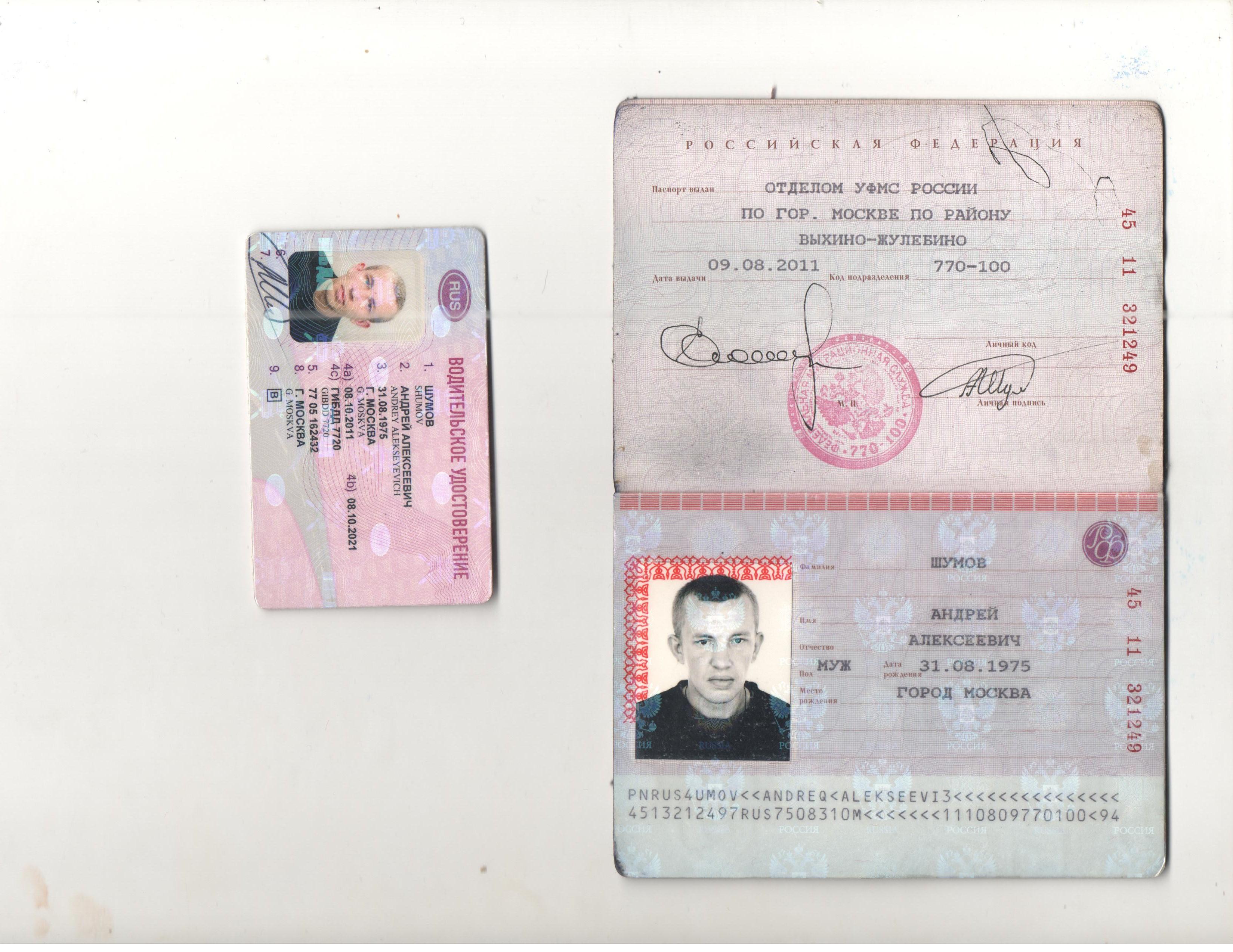 Паспортные столы в Нижнем Новгороде: смена паспорта 43