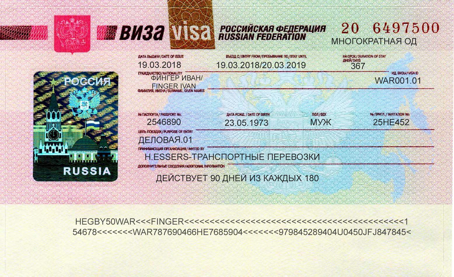 Как получить и сделать визу в Китай в Гонконге для россиян в 2018 году 24