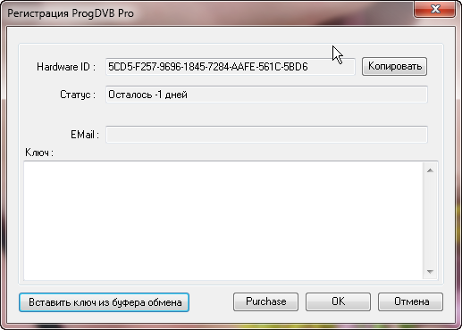 Download Softcam Key for Progdvb