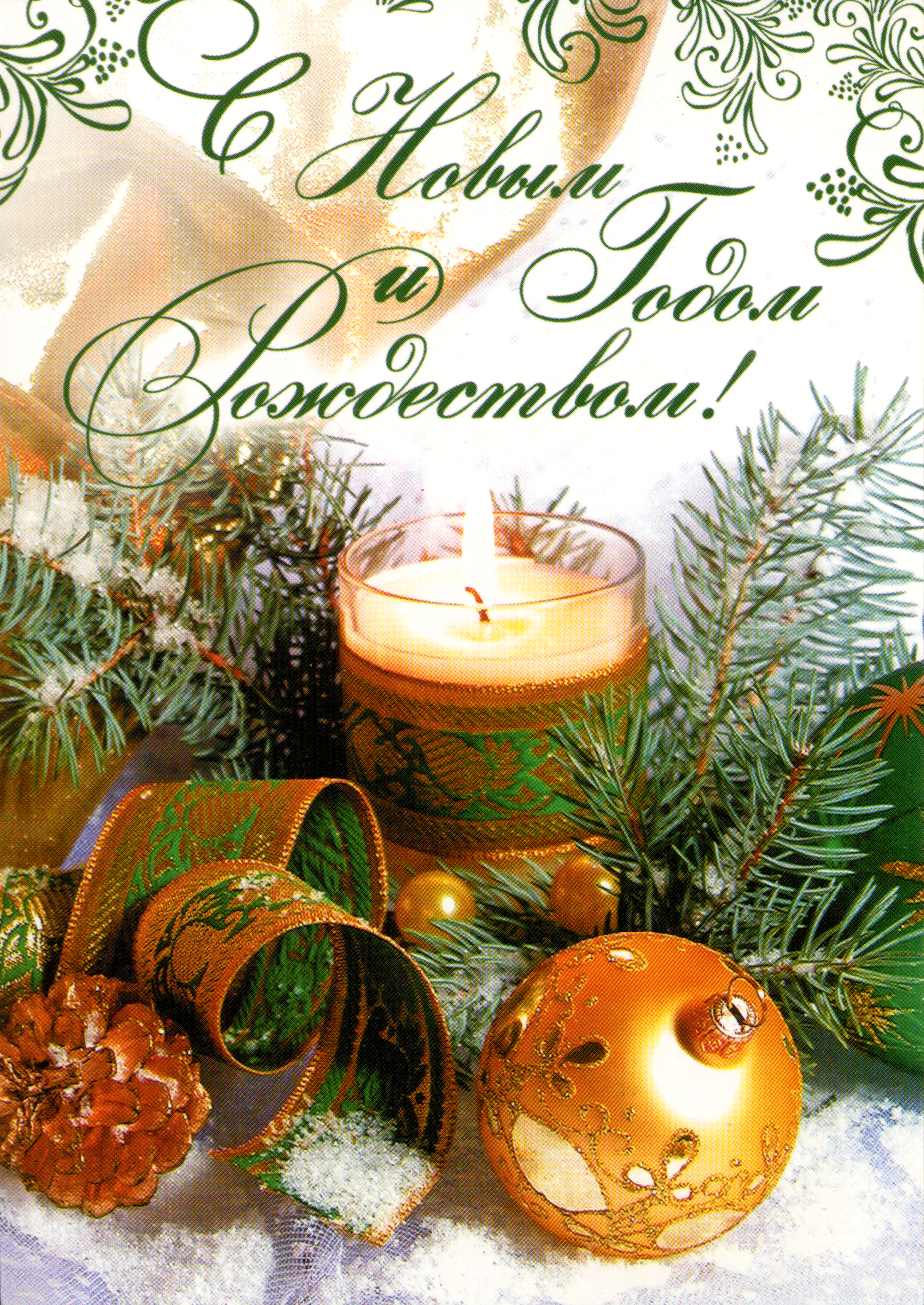 Поздравительная открытка с новым годом 2015 года, свадьба открытки