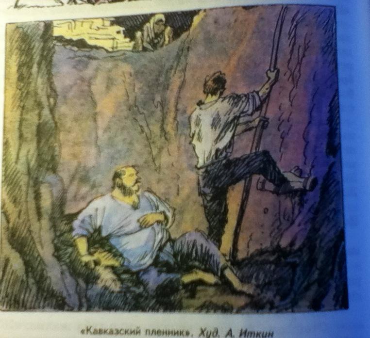 Рисунок к рассказу кавказский пленник саша черный 5 класс
