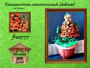 http://images.vfl.ru/ii/1402373419/7bf7e87e/5388927_s.jpg