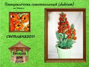 http://images.vfl.ru/ii/1402373767/9bb91c01/5388965_s.jpg
