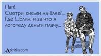 http://images.vfl.ru/ii/1407849328/3914926a/5979099_s.jpg