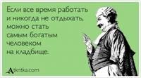 http://images.vfl.ru/ii/1407849329/13334491/5979107_s.jpg