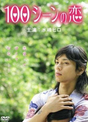 100 сцен любви / 100 историй любви (2007) 17033776