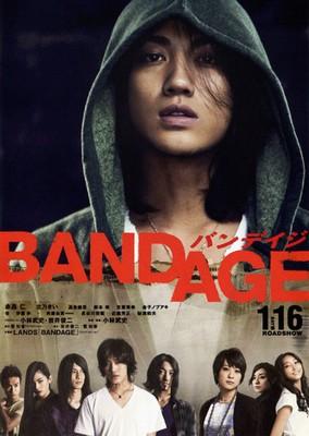 Бандаж (2010) 17054569
