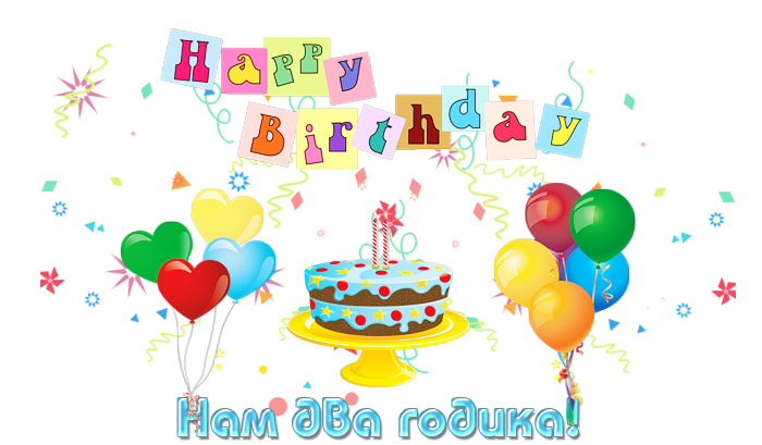 Нам два года! День рождения форума!  17063580