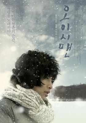 Город на краю зимы (2008) 17117480