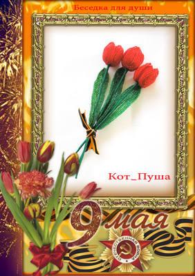 http://images.vfl.ru/ii/1494333184/9166a3f3/17159588_m.jpg
