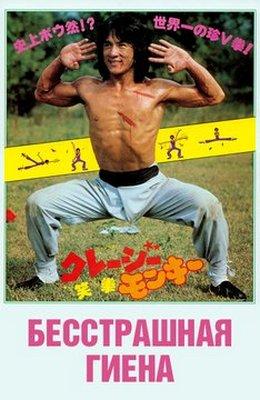 Бесстрашная гиена (1979) 17201105
