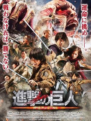 Атака титанов. Фильм первый: Жестокий мир (2015) 17301658