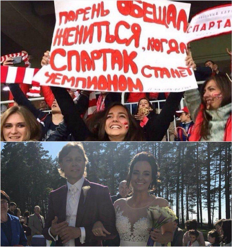 Карпин свадьба Спартак