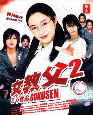 Гокусэн 2 (2005) 17964149