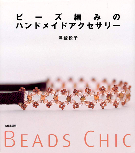 (Beads Chic) Matsuko Sawanobori - Beads Chic: Beaded Homemade Accessories / Бисерный шик: Аксессуары из бисера своими руками [2001, PDF, JPN]