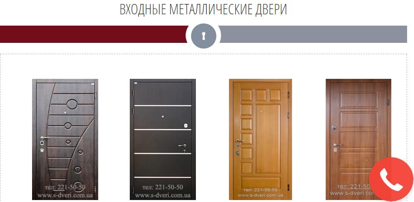 компания двери входные