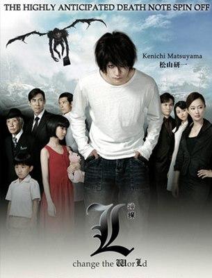 Тетрадь смерти 3: L - Изменить мир (2008) 18235451