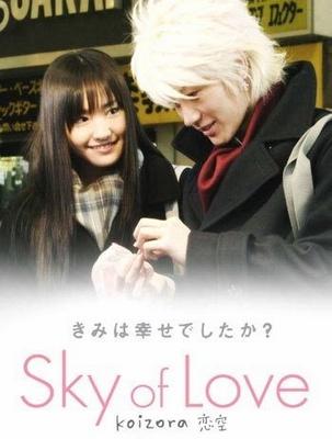 Небо любви (2007) 18553822