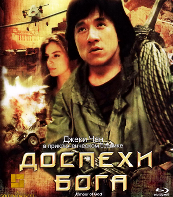 Хештег jackie_chan на ChinTai AsiaMania Форум 18592903