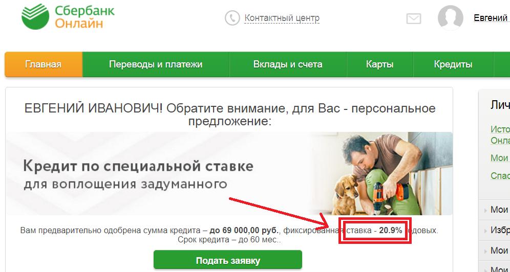 кредит онлайн всем