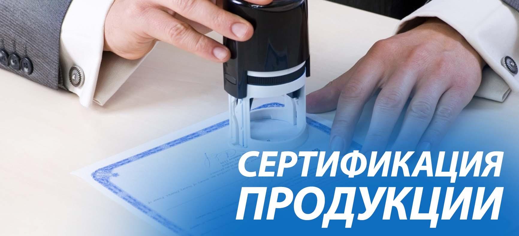 Сертификация продкуции асд-2 сертификация