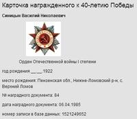 http://images.vfl.ru/ii/1510933800/b5dc27c7/19460858_s.png
