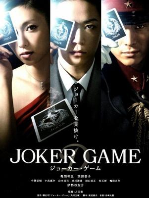 Игра Джокера (2015) 19566159
