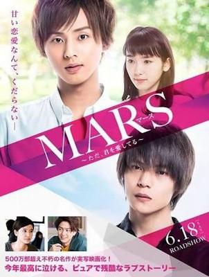 Марс: Я просто люблю тебя (2016) 20042029
