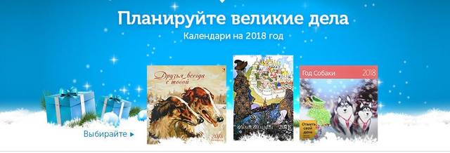 cc271696d872 Календари на 2018 год - на Озон.ру. Книжные бестселлеры на Озон.ру. Скидки  ...